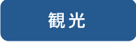 東峰村の観光情報サイト
